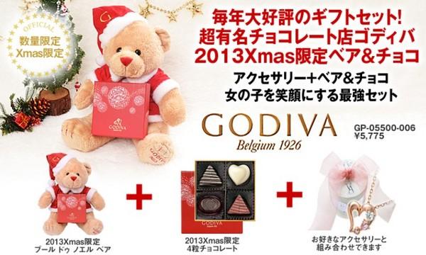 ぬいぐるみ+ゴディバ+アクセサリー!!クリスマスプレゼントに人気のオススメコラボ!<2013>